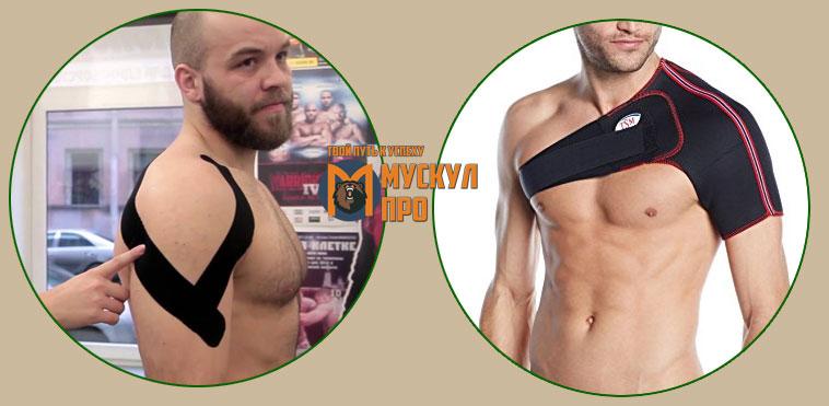Средства для восстановления плеча от травмы. Слева: кинезиотейп. Справа: Фиксатор плечевого сустава.
