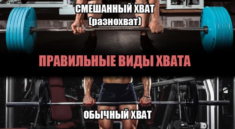 Правильные виды хвата при становой тяге