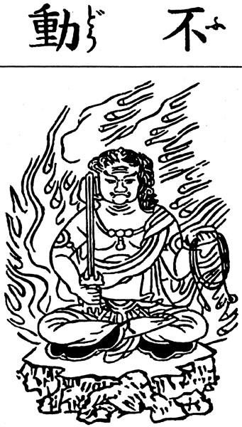 Фудо-мёо — главное божество сюгэндо
