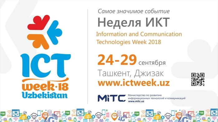 Неделя ИКТ